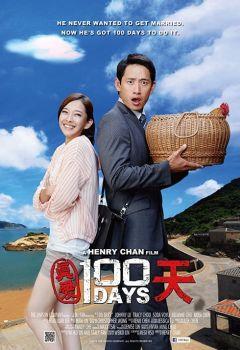 Zhen ai 100 tian