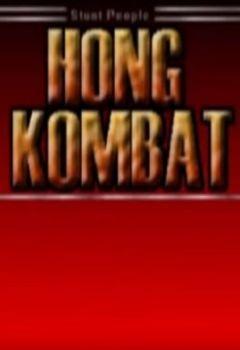 Hong Kombat