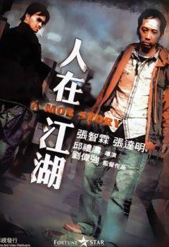Yan tsoi gong wu