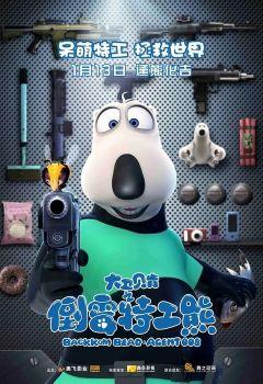 Backkom Bear: Agent 008