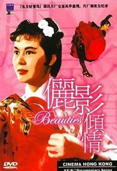 Cinema Hong Kong: The Beauties of the Shaw Studio