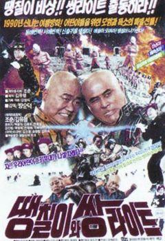 Shaolin vs. Terminator