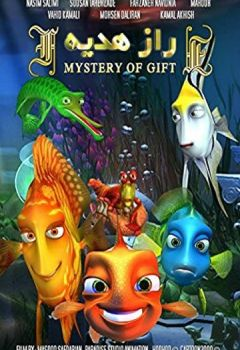 Mystery of Gift