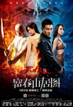Tian ji: Fu chun shan ju tu