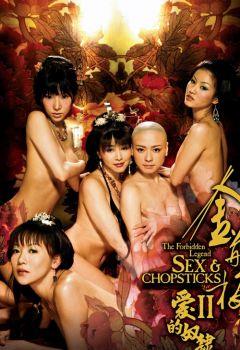 Jin Ping Mei 2: Ai de nu li