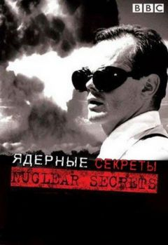 Spies, Lies and the Superbomb