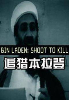 Bin Laden: Shoot to Kill