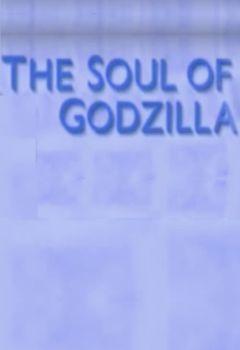 The Soul of Godzilla: Ishiro Honda